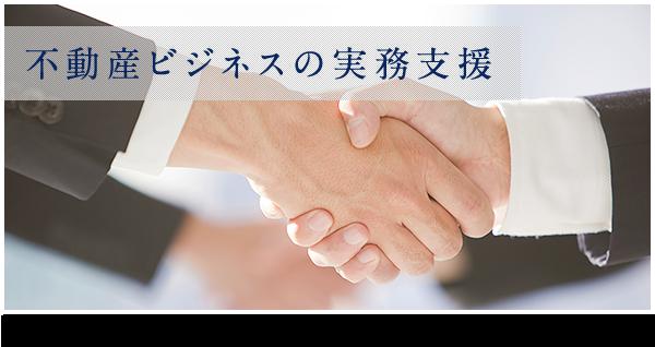 不動産ビジネスの実務支援
